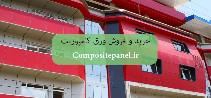 ورق کامپوزیت تهران