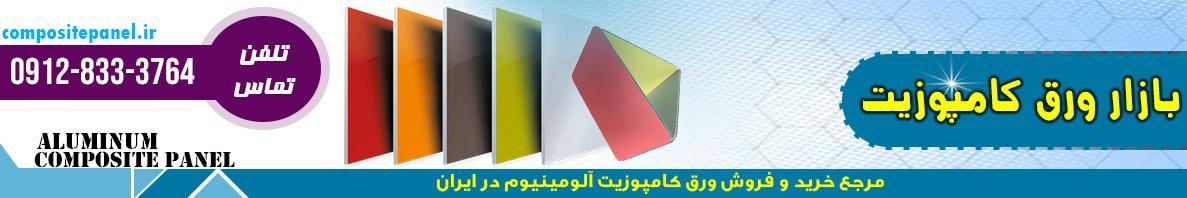ورق کامپوزیت | مرجع خرید و فروش ورق های کامپوزیت