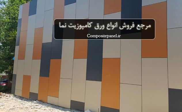 ورق کامپوزیت دیوار