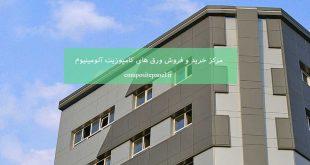 ورق کامپوزیت ایرانی