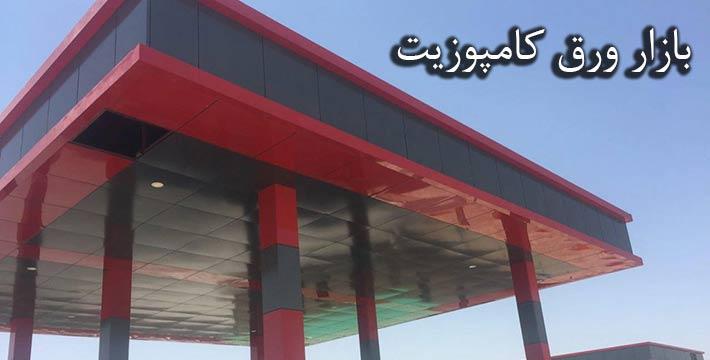 ورق کامپوزیت پمپ بنزین
