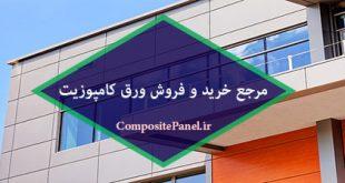 ورق کامپوزیت در مشهد