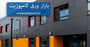 فروش ورق کامپوزیت کرمان