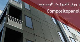 ورق کامپوزیت در مازندران