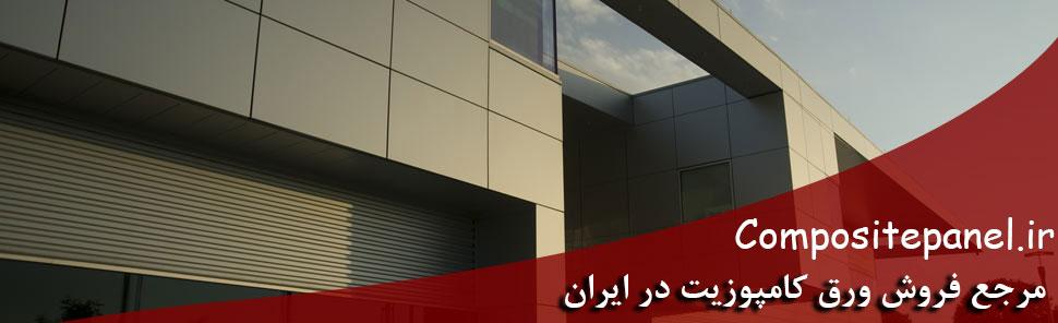 فروش ورق کامپوزیت در مازندران