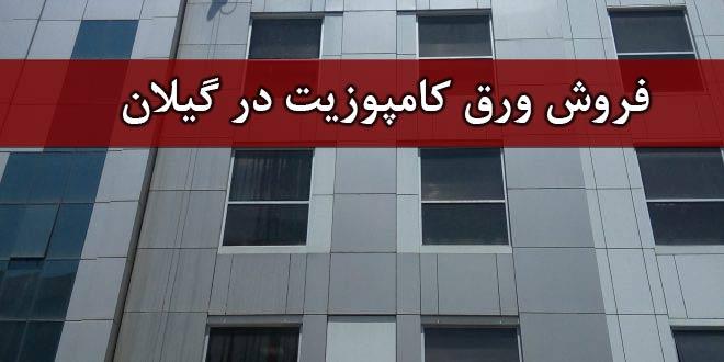 فروش ورق کامپوزیت در گیلان